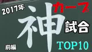 2017年カープ神試合TOP10【カープ2017】