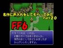 【FF6】名作に声入れしてもらってみたPart20【Delphiコラボ】