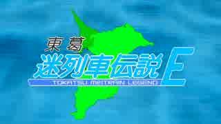 東葛迷列車伝説E #3「東葛路線のお金事情」