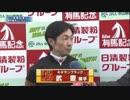 2017年 第62回 有馬記念(GⅠ)《勝利騎手インタビュー》