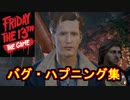 【Comment】 Happening collection 【Friday the 13th】 part69