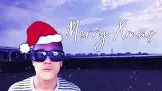 かいづかのメリークリスマス