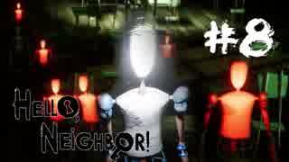 【実況】 Hello Neighbor 製品版 #8