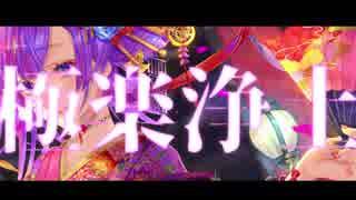 【モこ】極楽浄土【歌ってみた】