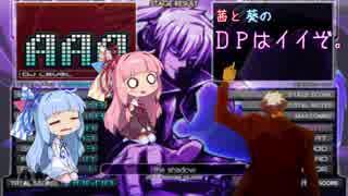 【VOICEROID】茜と葵のDPはイイぞ。その2