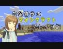 【Minecr@ft】白金雪歩のマインクラフトプレイ日記 Part10