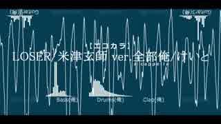 【ニコカラ】LOSER(米津玄師) ≪全部俺≫