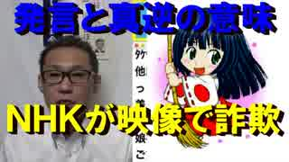 NHKが発言と真逆の意味に詐欺放送/韓国の