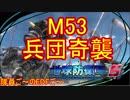 【地球防衛軍5】毎日隊員ご~のEDFご~ M53【実況】