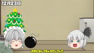 【ゆっくり茶番】クリスマスあるある