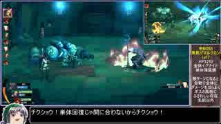 【ゆっくり実況】BattleChasers:NightWarをねっとりプレイ 全12/17話