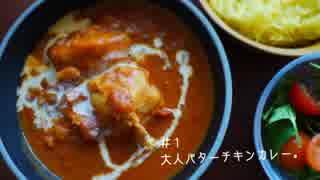 大人と子どものバターチキンカレー祭り【2種】