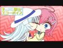 【ポケモンUSM】響け!エコーボイス! 2話