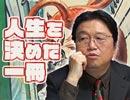 #210表 岡田斗司夫ゼミ『知的になるための