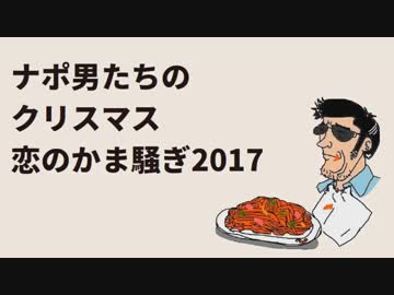 ナポ男たちのクリスマス恋のかま騒ぎ2017