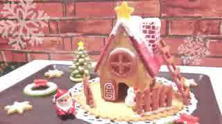 【1から作るお菓子の家】~へクセンハウス