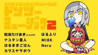 ドンツーミュージック2〈ヨツウチ ロック コンピレーション〉XFD【C93】 thumbnail