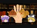 【オナニー(女性)】ゆっくり魔理沙と学ぶ夜の生物学12【ゆっくり解説】