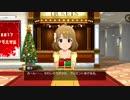 【ミリシタ】2017年クリスマス プレゼント