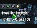 【字幕プレイ動画】DeadbyDaylightの変わった遊び方 part2