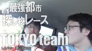 東京vs名古屋vs大阪!「最強都市 探し物レース」Part1