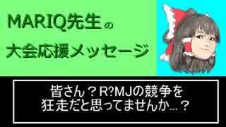 2017 R?MJ クリスマスRTA大会 OPムービー