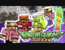 【日刊Minecraft】最強の匠は誰か!?DQM勇者編 天空のRANK4第1章【4人実況】