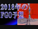 【FGO考察】第二部の敵とは? 2018年のFGO予想