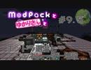【mincraft】MODPackとおっさんと#9.5【FTBbeyond】