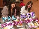 【会員限定】ヤチル&ねさま サプライズバースデー!
