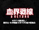 血界戦線 & BEYOND 第12話「妖眼幻視行