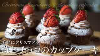 苺のチョコレートカップケーキ【お菓子作