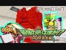 【日刊Minecraft】最強の匠は誰か!?DQM勇者編 天空のRANK4第2章【4人実況】