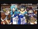 【ブレ×ブレ】ボイスドラマ『魔剣たちの魔界な日々V』