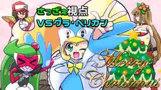 【vsペリカン】アマージョ様におまかせ!Z~ウルトラTB編②~