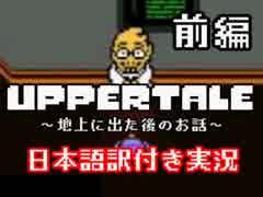 【Uppertale】地上に出た後のUndertale(