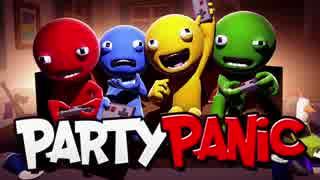 【Party Panic】あの4人でレッツパーリィ
