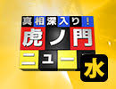 【新春 DHC】1/3(水) 有本香・金美齢・フ