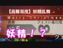 [実況]俺もサーヴァントがほしい![FGO] #ex106 クリスマス 2017 その8