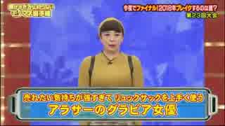 選手権 2019 ない モノマネ 伝わら 細か 動画 て すぎ