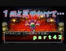 【PS版DQ4】ちょすこ勇者、再び参る!【その42】