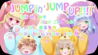 JUMPin' JUMP UP!!!!歌ってみた!