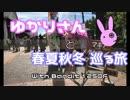 ゆかりさんと春夏秋冬 巡る旅 【琵琶湖周遊編 ②】