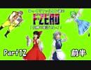 ゆっくりファルコン達のF-ZERO1位縛り実況!Part 12前半【ゆっくり実況】