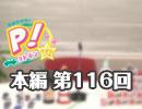 【第116回】高森奈津美のP!ットイン★ラジオ