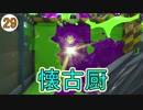 【S+50解説】ガチでホコやる時が来た!par