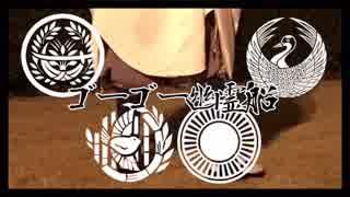 【刀剣乱舞】伊達組でゴーゴー幽霊船を踊