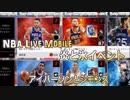 NBA Live Mobile 炎と氷イベント(ゆっくり実況)