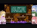 【ボイスロイド実況】ぷにレンジャーの100点満点冒険記!part5