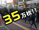 【ペカるTV】2日間で差枚35万枚なヤベーお店で実践の巻【それ行け養分騎...